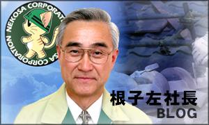 根子左社長のブログ