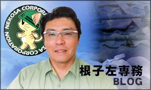 根子左専務のブログ